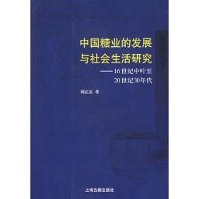 中国糖业发展与社会生活研究