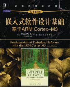 【二手包邮】嵌入式软件设计基础-基于ARM Cortex-M3(原书迪2版