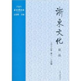 浙东文化论丛(2010年1、2合辑)