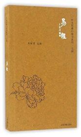 中文经典口袋书系列之四 易经