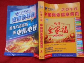 2018中国商务信息黄页 上册