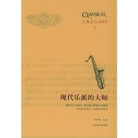 古典音乐400年·8(共2册)(精) 邵义强 许钟荣 9787543452831 河北教育出版社