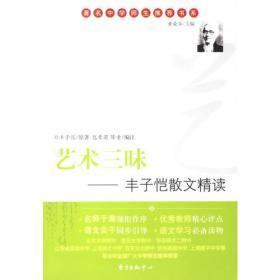 艺术三昧:丰子恺散文精读——著名中学师生推荐书系