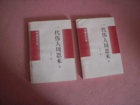 中学生文库《一代伟人周恩来》上下册