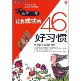 一步-让我成功的46个好习惯 本书 北京日报出版社原同心出版社