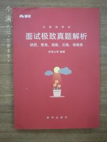 公务员考试:面试极致真题解析:陕西、青海、湖南、云南、海南卷