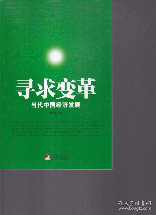 寻求变革 当代中国经济发展