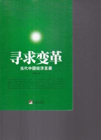寻求变革:当代中国经济发展