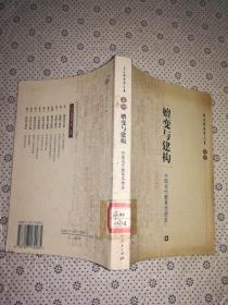 嬗变与建构:中国当代教育思想史(卷四)