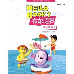 快乐的夏天:3-4岁综合读本(布奇乐乐园系列)(套书)