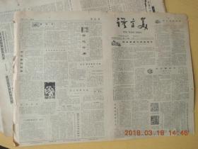 语言美1986.9.25共四版