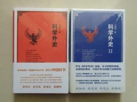 【正版现货】科学外史2册套装 江晓原《新发现》专栏文章结集