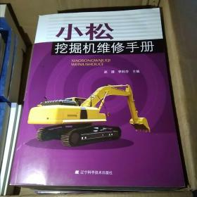 小松挖掘机维修手册