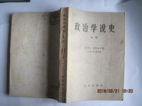 政治学说史(中册)
