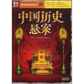 图说天下 中国历史悬案
