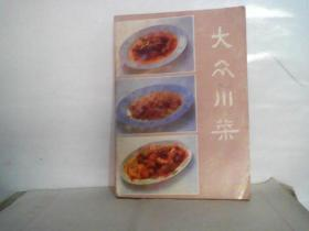8.9十年代  大众川菜