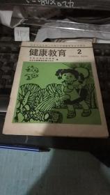北京市全日制六年制小学健康教育试用课本 健康教育2