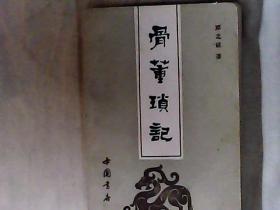 骨董琐记 1991年一版一印1000册