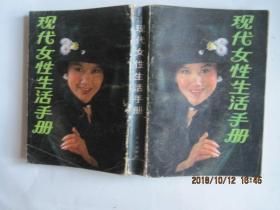 现代女性生活手册