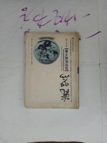 瓷器鉴赏收藏手册