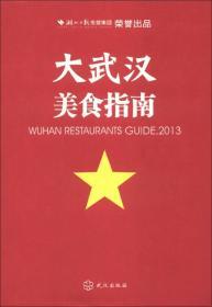大武汉美食指南2013