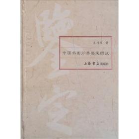 中国书画分类鉴定图说