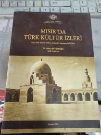 MISIR'DA TURK KULTUR iZLERi【阿拉伯语】大厚本