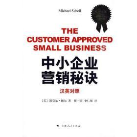 中小企业销售秘诀(汉英对照)