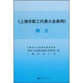 《上海市职工代表大会条例》释义
