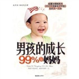 男孩的成长99%靠妈妈