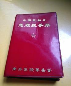 中西结合急腹症手册