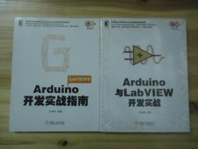 Arduino与LabVIEW开发实战 未开封  Arduino开发实战指南:LabVIEW卷【2本】