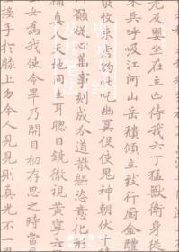 吴让之篆书吴均帖及其笔法