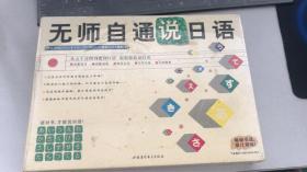 无师自通说日语(5本教材+5张CDROM+MP3)  未开封