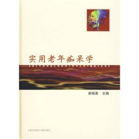 实用老年痴呆学 谢瑞满 主编  9787543938304 上海科学技术文献出