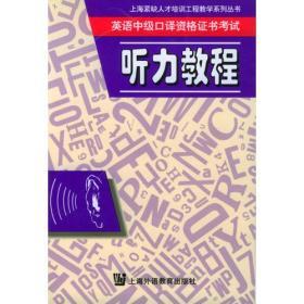 英语中级口译资格证书考试:听力教程
