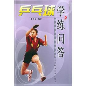 乒乓球学练问答——竞赛项目学练问答丛书 李今亮 北京体育大学