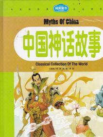 纯美童书白金珍藏版:中国神话故事 注音版 精装
