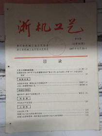 《浙机工艺 1997第8期》介绍一种钢管焊接工艺、汽车电子产品信息.....