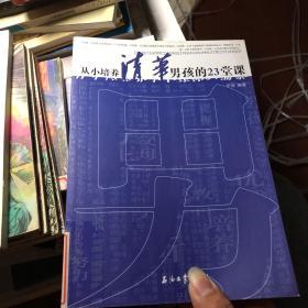 从小培养清华男孩的23堂课