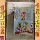 中国古典四大名著:水浒传 三国演义 西游记 红楼梦 共4本合售