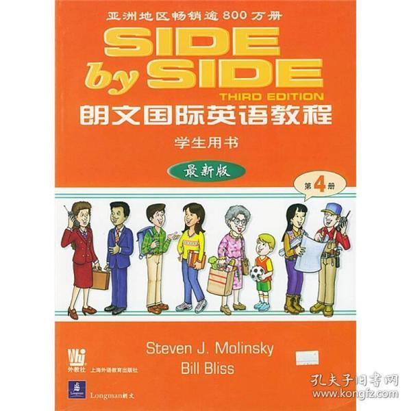 朗文国际英语教程(第4册)学生用书?练习册