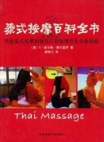 泰式按摩百科全书-传统泰式按摩和指压穴位按摩疗法全面指南