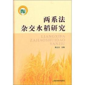 两系法杂交水稻研究