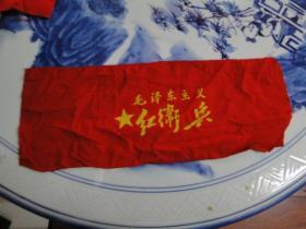 毛泽东主义--《红卫兵》袖标,品佳