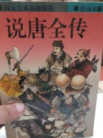 四大古典英雄传奇《说唐全传》绘画本一册