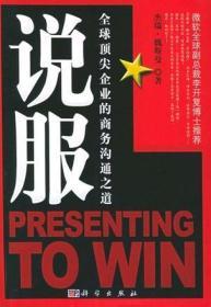 保证正版 说服:企业的商务沟通之道 杰瑞魏斯曼著;陈亮 刘超等 科学出版社