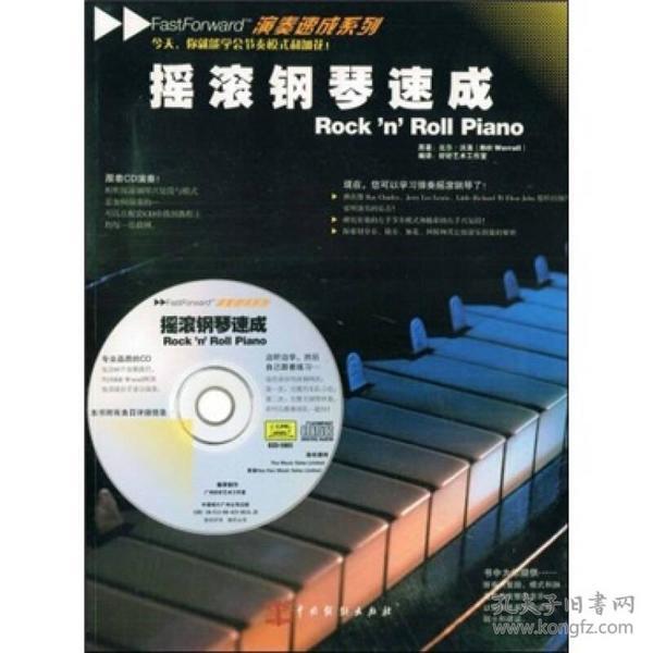 摇滚钢琴速成