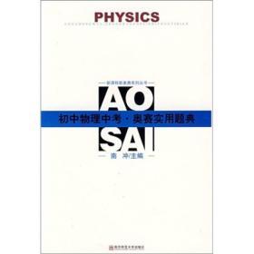 新课程新奥赛系列丛书:初中物理中考奥赛实用题典