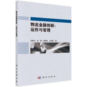物流金融创新:运作与管理冯耕中,何娟,李毅学,汪寿阳